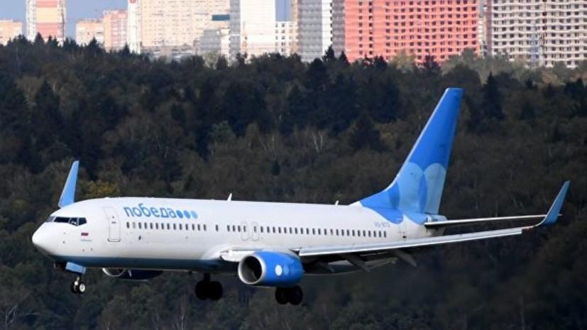 «Победа» отменила рейсы в Карловы Вары по требованию властей Чехии