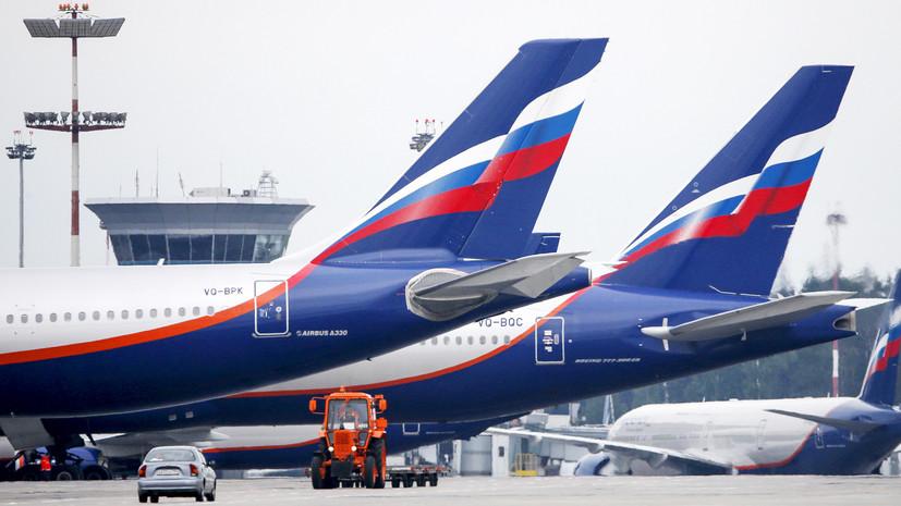 Минтранс России прокомментировал ситуацию с полётами в Чехию