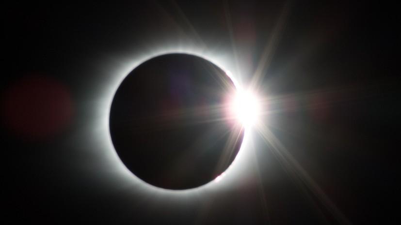 Учёный рассказал о полном солнечном затмении 2 июля