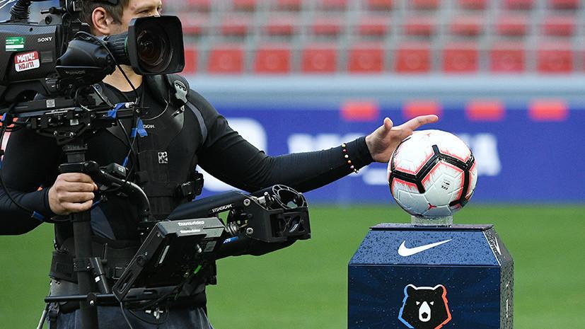 В УЕФА заявили, что рассмотрят идею расширения РПЛ за счёт зарубежных клубов