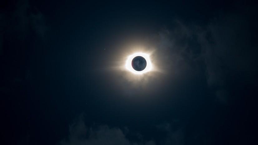 Астроном прокомментировал сообщения о полном солнечном затмении 2 июля
