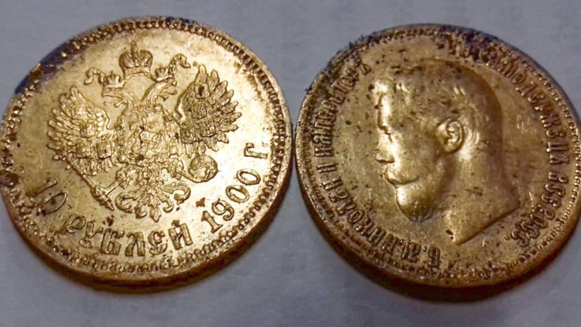 В Москве нашли клад из монет XIX—XX веков