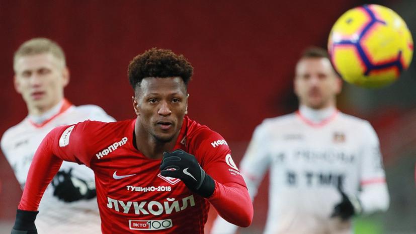 «Спартак» подтвердил согласование трансфера Зе Луиша в «Порту»