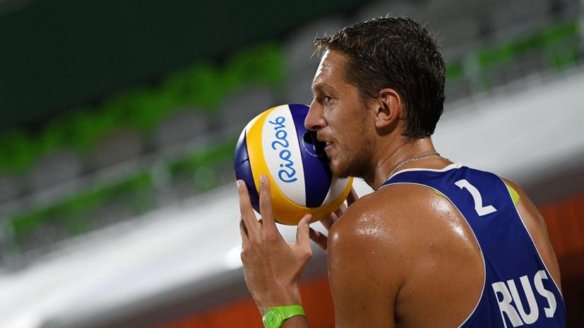 Семёнов и Лешуков проиграли бразильцам на ЧМ по пляжному волейболу