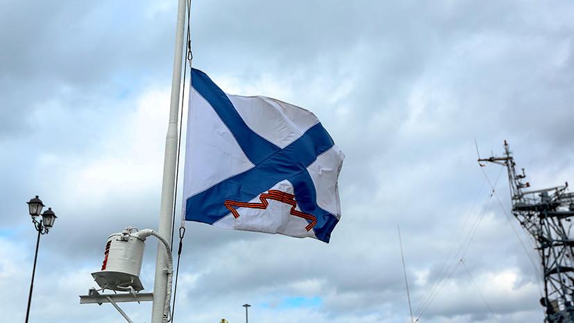 При пожаре на глубоководном аппарате ВМФ России погибли 14 моряков