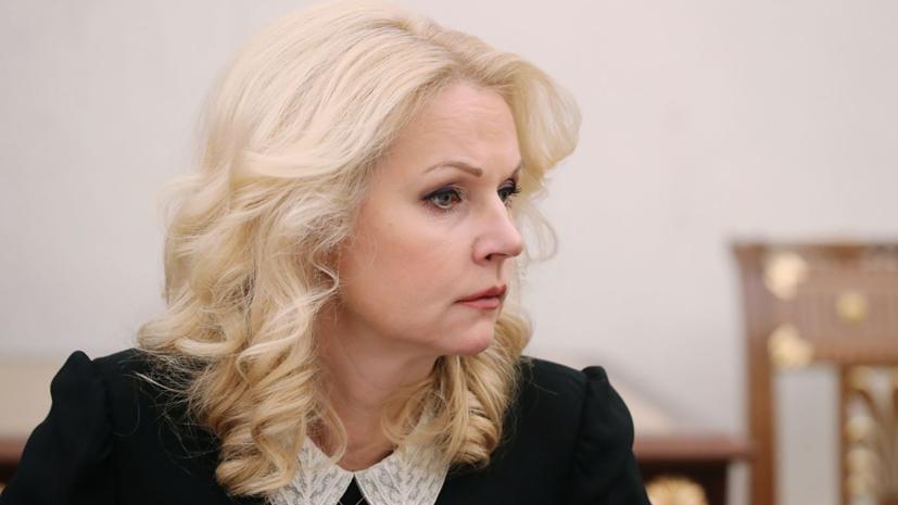 Голикова заявила, что Россия «катастрофически» теряет население