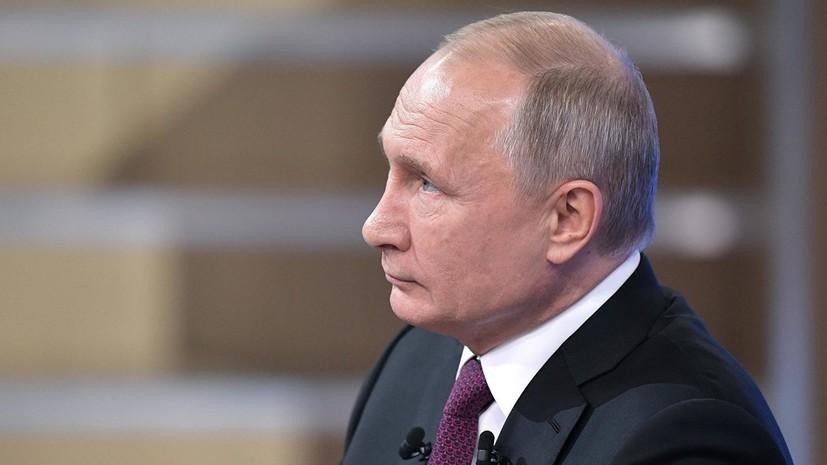 Путин отменил своё участие в форуме «Реки России»