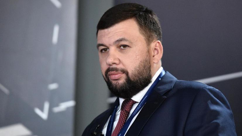 Глава ДНР заявил об усилении обстрелов в Донбассе при Зеленском
