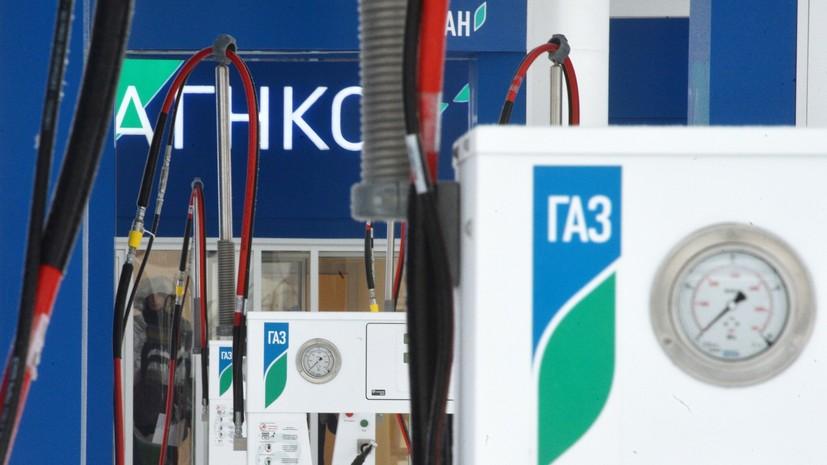 Эксперт оценил важность развития рынка газомоторного топлива в России