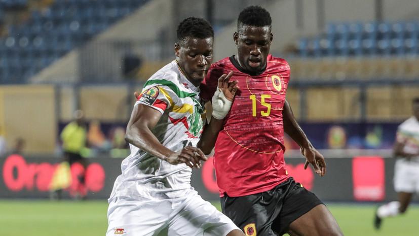 Сборная Мали одержала победу над Анголой на Кубке африканских наций