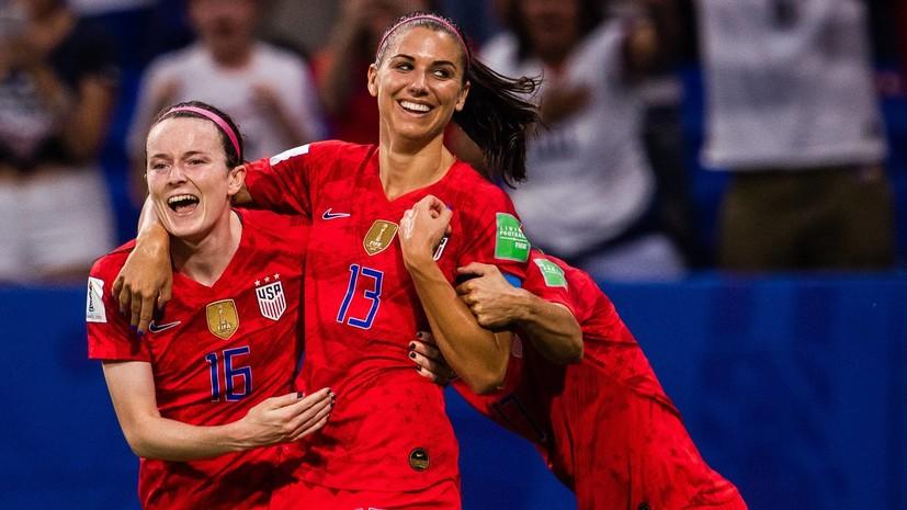 Сборная США стала первым финалистом женского чемпионата мира по футболу