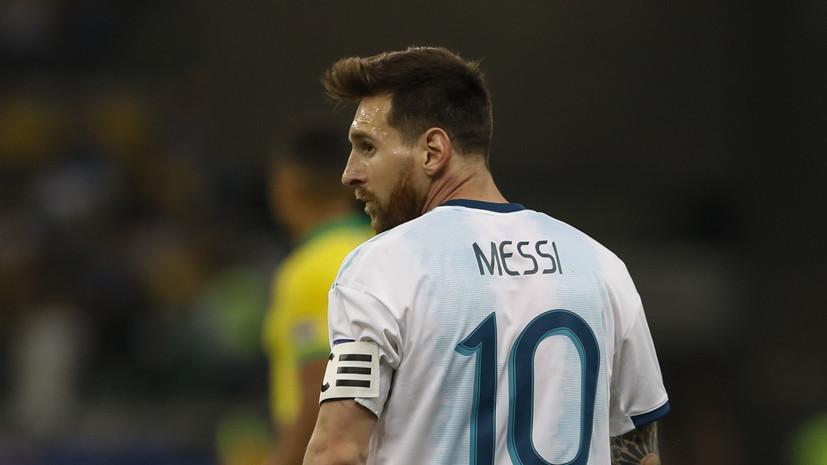 Месси раскритиковал судейство на Кубке Америки после поражения от Бразилии