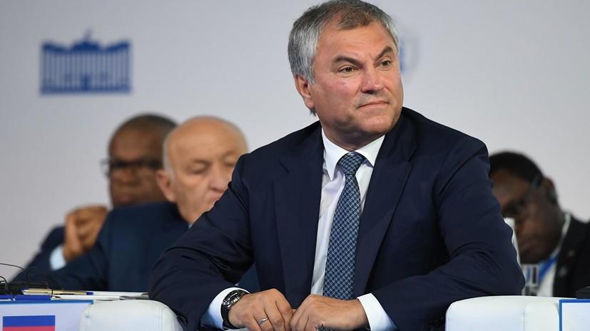 В Госдуме назвали конференцию «Россия — Африка» важным этапом подготовки к саммиту в Сочи