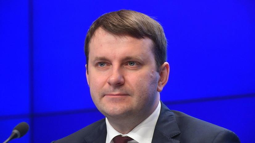 Орешкин оценил эффект от реализации нацпроектов в России