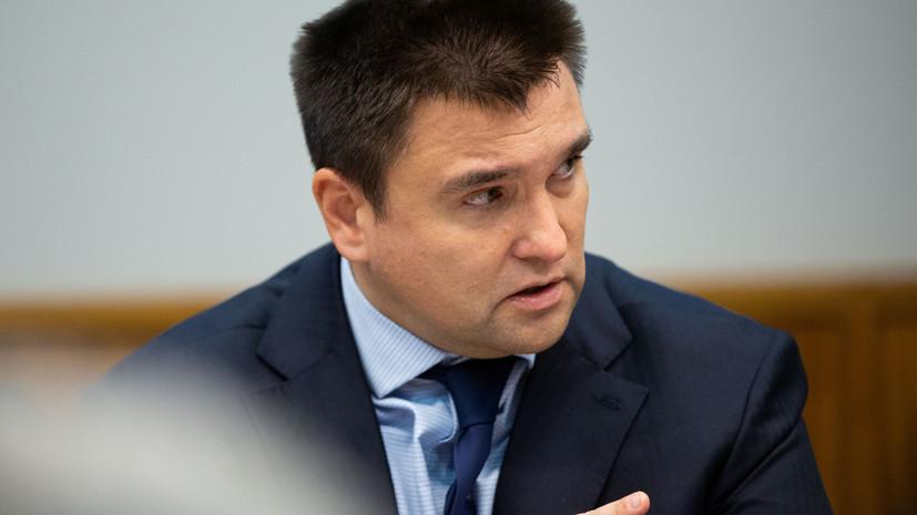 Климкин не исключил, что будет баллотироваться на пост мэра Киева