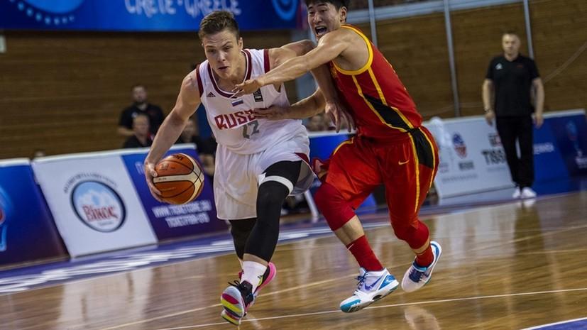 Юношеская сборная России по баскетболу одолела Китай и вышла в 1/4 финала ЧМ