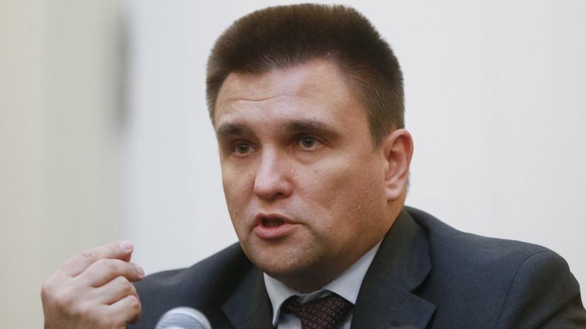 Климкин заявил об отсутствии внешней политики у Украины