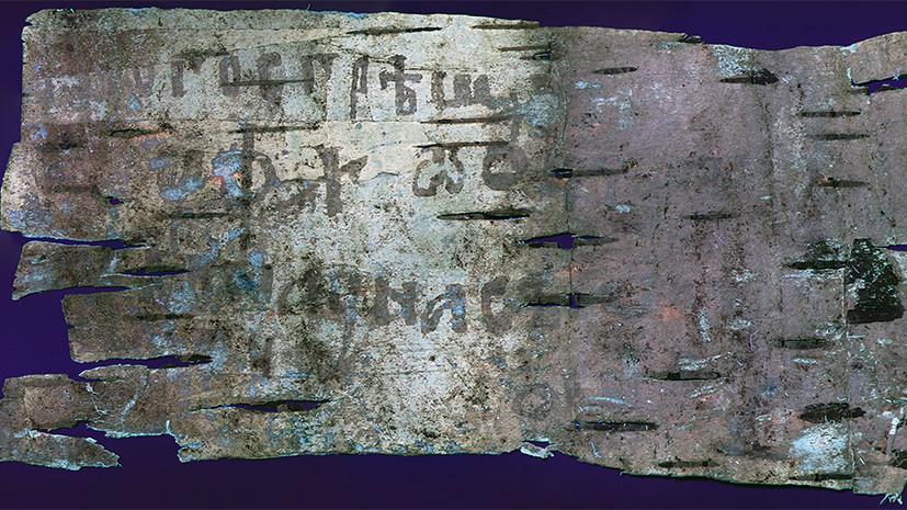 Учёные восстановили считавшиеся утраченными фрагменты новгородских берестяных грамот