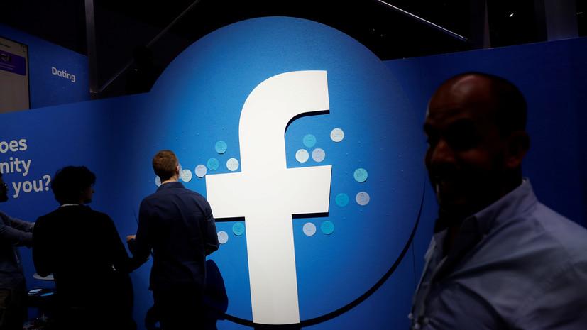Эксперт назвал возможные причины сбоя в работе Facebook