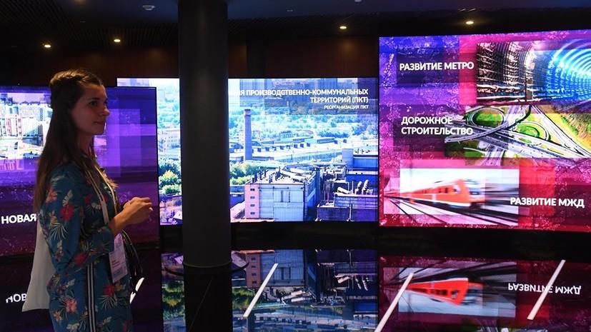 На Московском урбанистическом форуме обсудят цифровые технологии