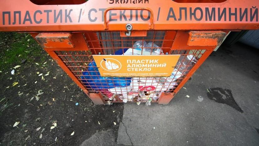 В Москве не планируют штрафовать за отказ от раздельного сбора мусора