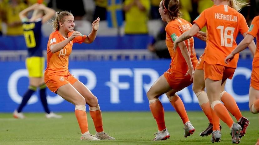 Женская сборная Нидерландов по футболу победила Швецию и вышла в финал ЧМ
