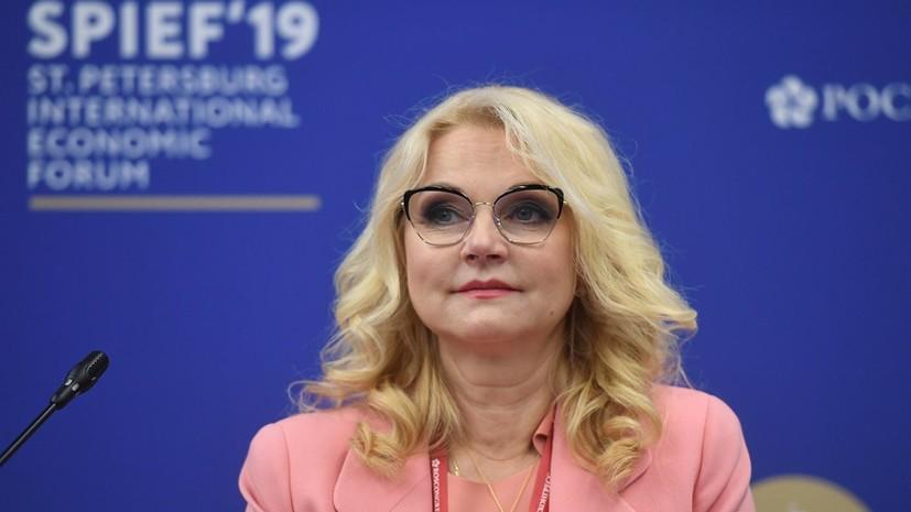 Голикова заявила о сокращении численности населения малых городов