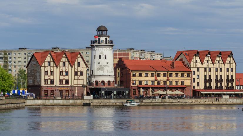 Первый турист посетил Калининградскую область по электронной визе
