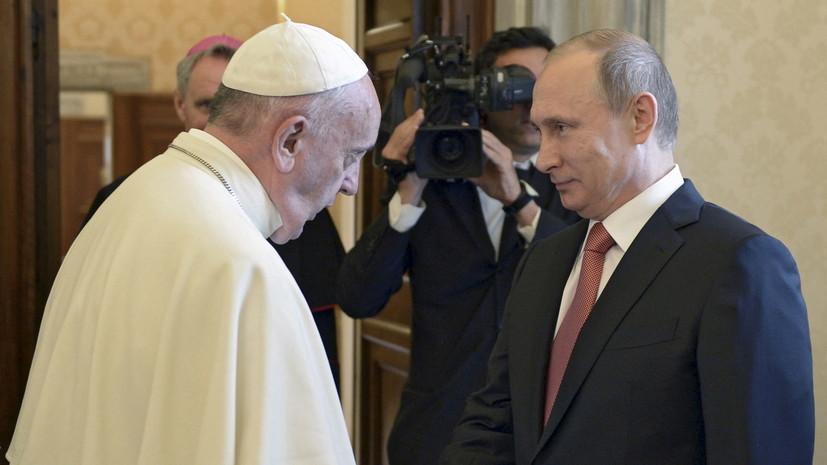 Путин встретился с Папой Римским