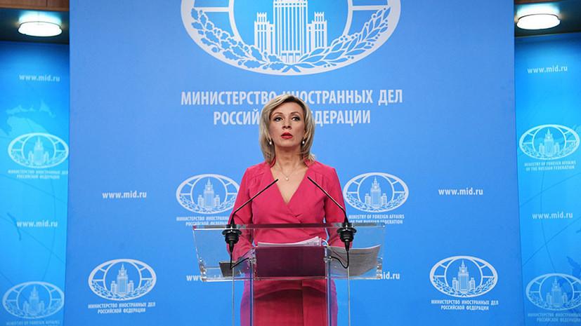 Захарова призвала Киев обеспечить безопасность журналистов в Донбассе