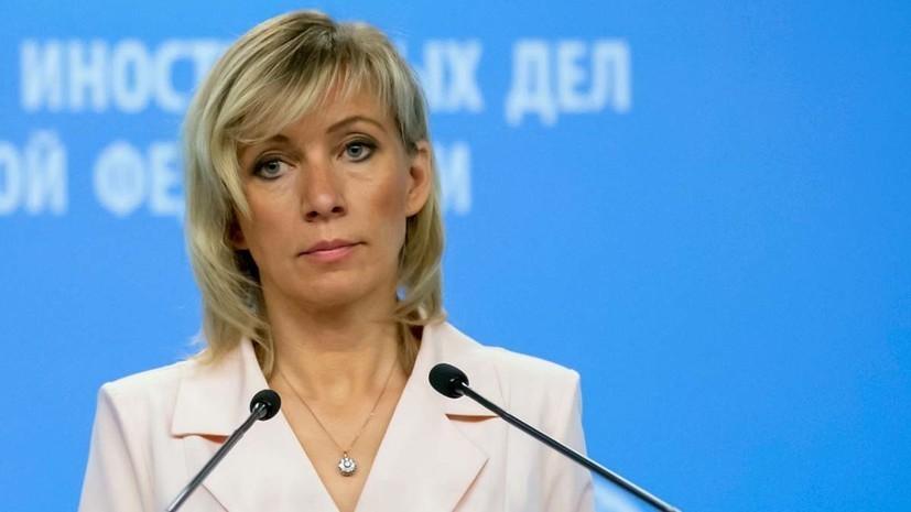 Захарова призвала не сочинять детективные истории о деле Скрипалей
