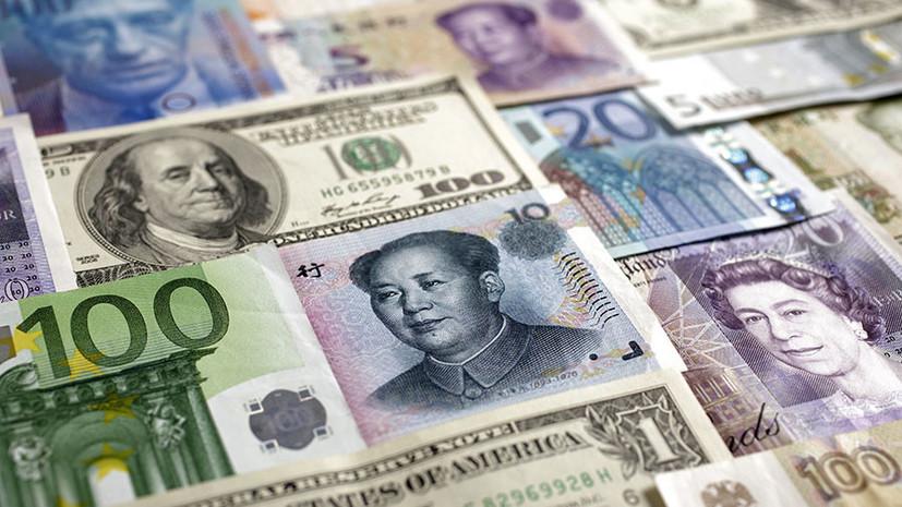 «Большая игра по манипулированию»: угрожают ли мировой экономике валютные войны