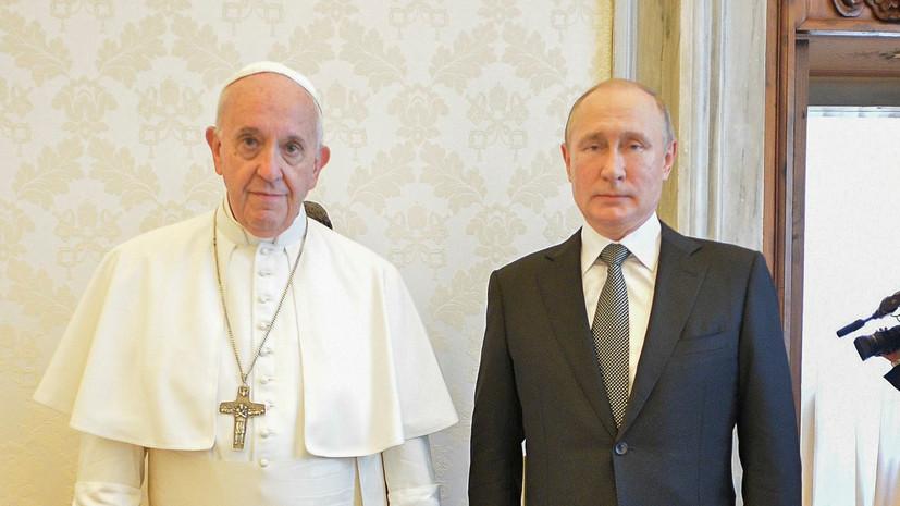 Путин и Папа Римский обсудили Сирию и Украину