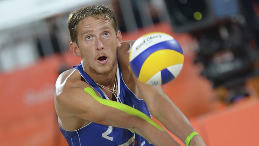 Семёнов и Лешуков победили поляков в плей-офф ЧМ по пляжному волейболу