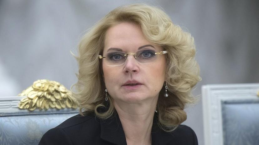Голикова заявила о снижении числа абортов в России