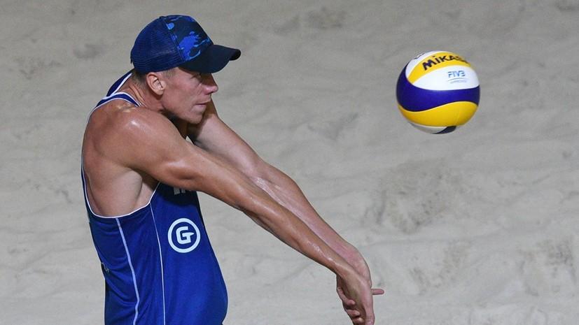 Лямин и Мыськив вышли в 1/8 финала ЧМ по пляжному волейболу