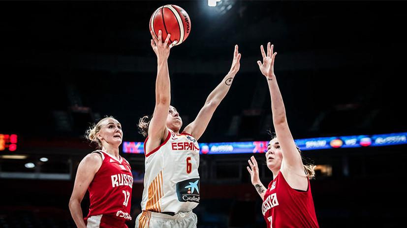 Чуда не произошло: сборная России крупно проиграла Испании в четвертьфинале женского Евробаскета