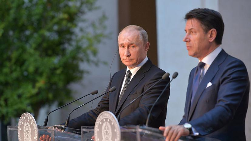«Деловые и конструктивные»: как прошли переговоры Путина и премьера Италии
