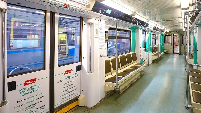 В столичном метро запустили поезд в честь МЦД