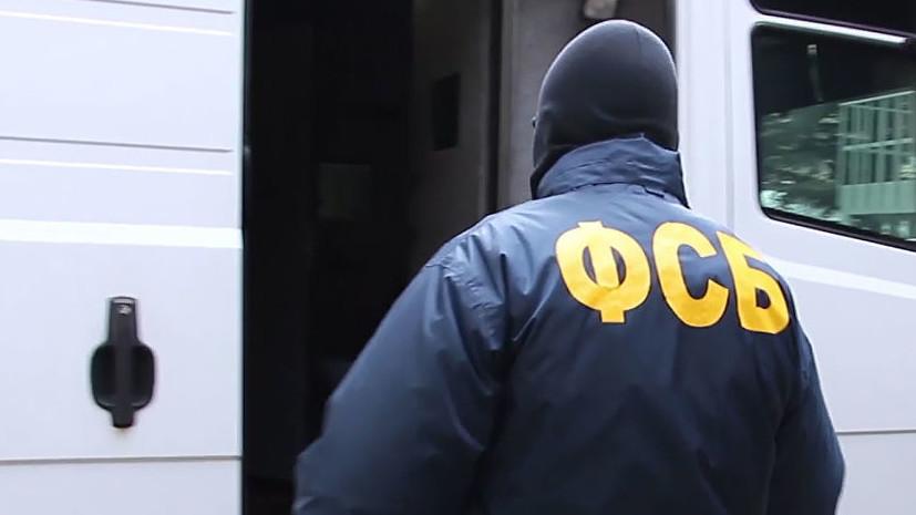 ФСБ сообщила о задержании подозреваемого в госизмене