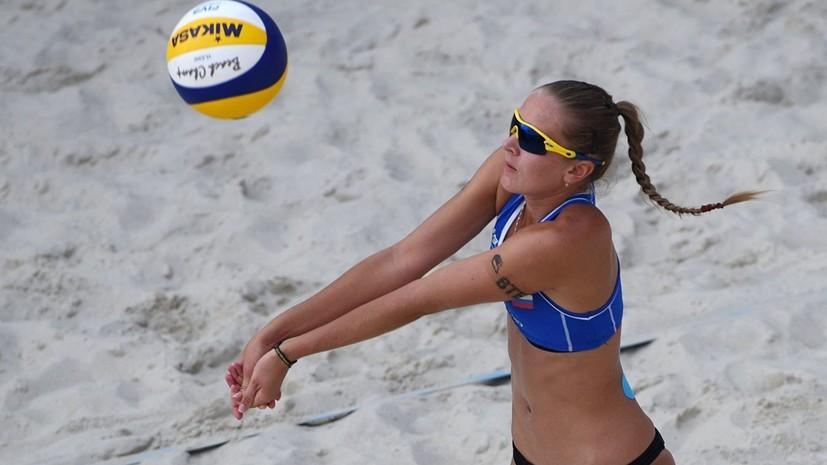 Макрогузова и Холомина не сумели выйти в полуфинал ЧМ по пляжному волейболу