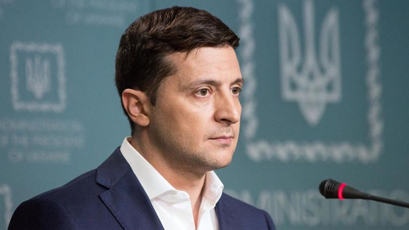 Зеленский приехал в Донбасс