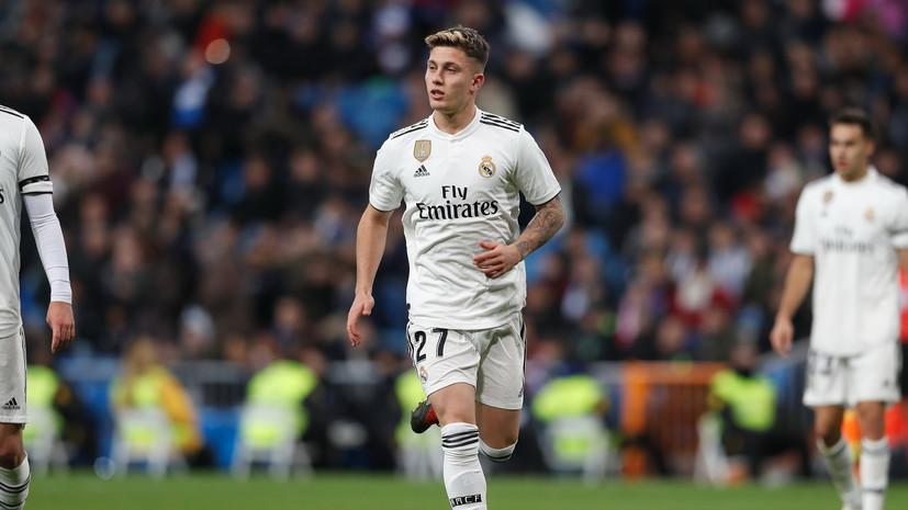 В Испании сообщили, что «Зенит» заинтересован в футболисте «Реала»