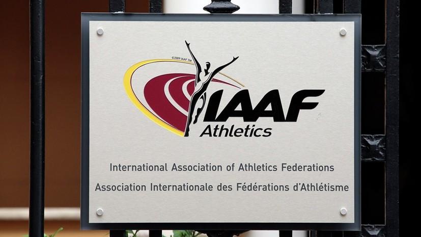 IAAF допустила 37 российских легкоатлетов к международным соревнованиям