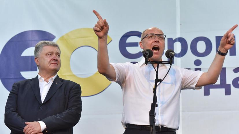 В партии Порошенко оценили возможность коалиции с фракцией Зеленского