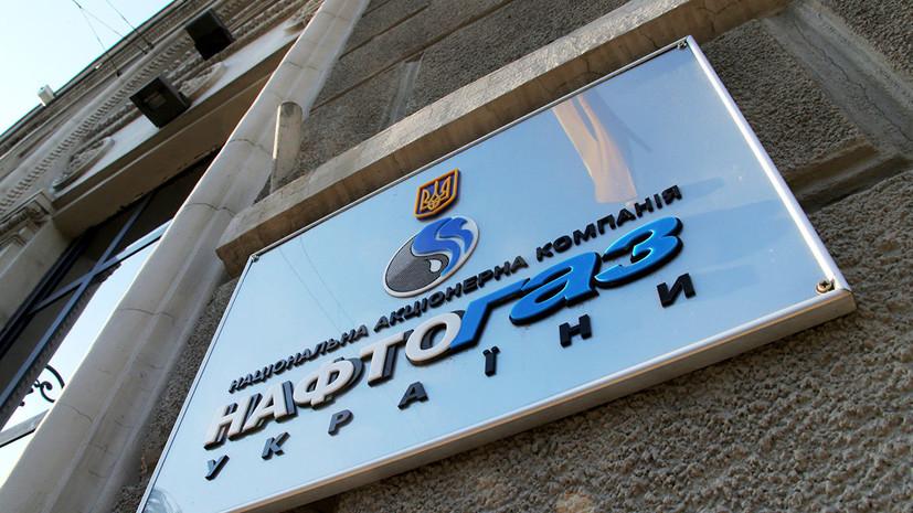 Глава «Нафтогаза» заявил об угрозе техногенной катастрофы на Украине