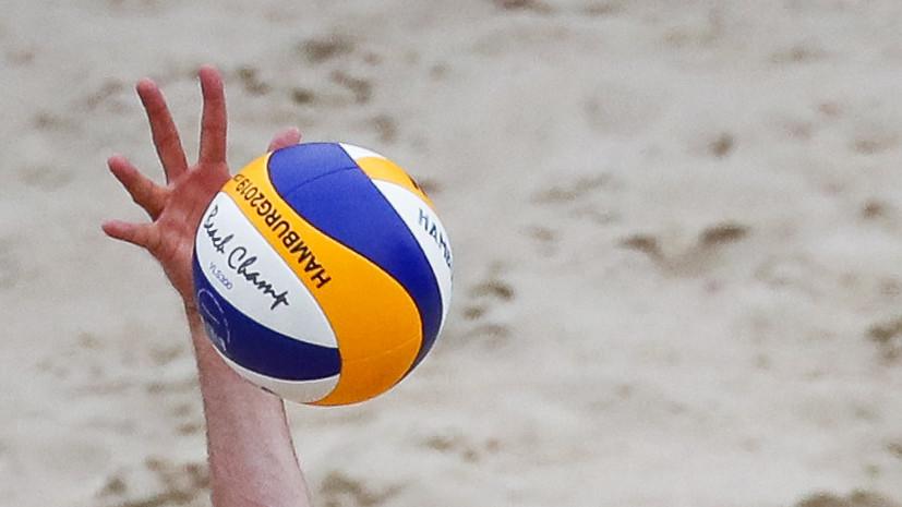 Российская пара Лямин — Мыськив не сумела выйти в четвертьфинал ЧМ по пляжному волейболу