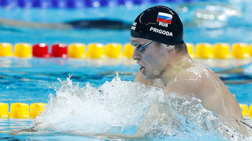 Российский пловец Пригода завоевал серебряную медаль Универсиады-2019