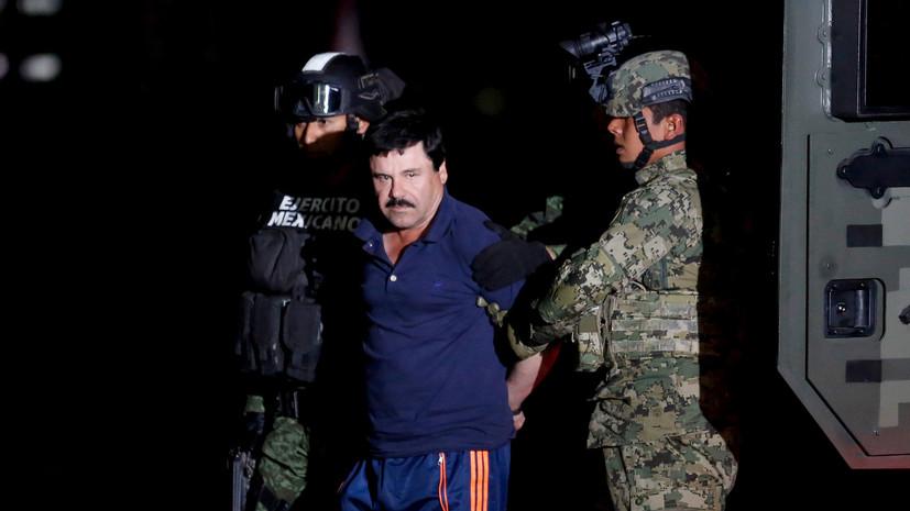 Власти США требуют изъять у наркобарона Коротышки более $12 млрд