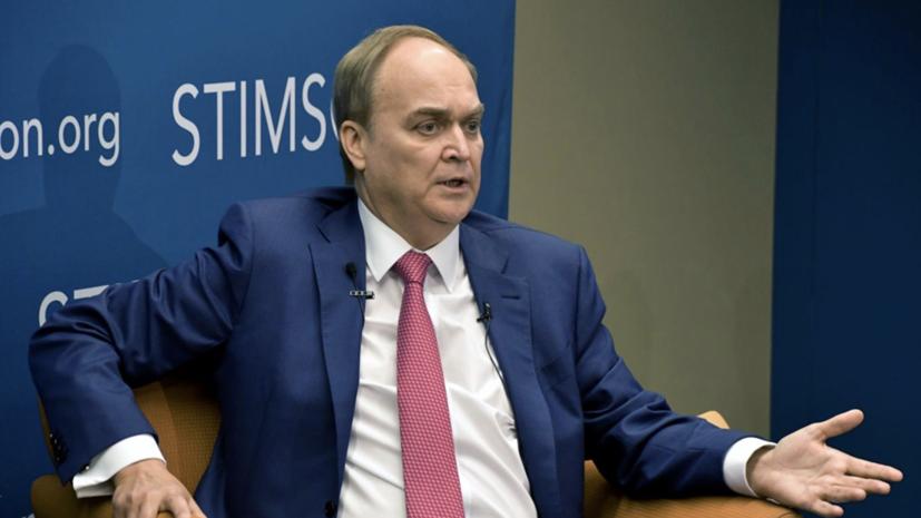 Антонов оценил ситуацию с российской дипсобственностью в США